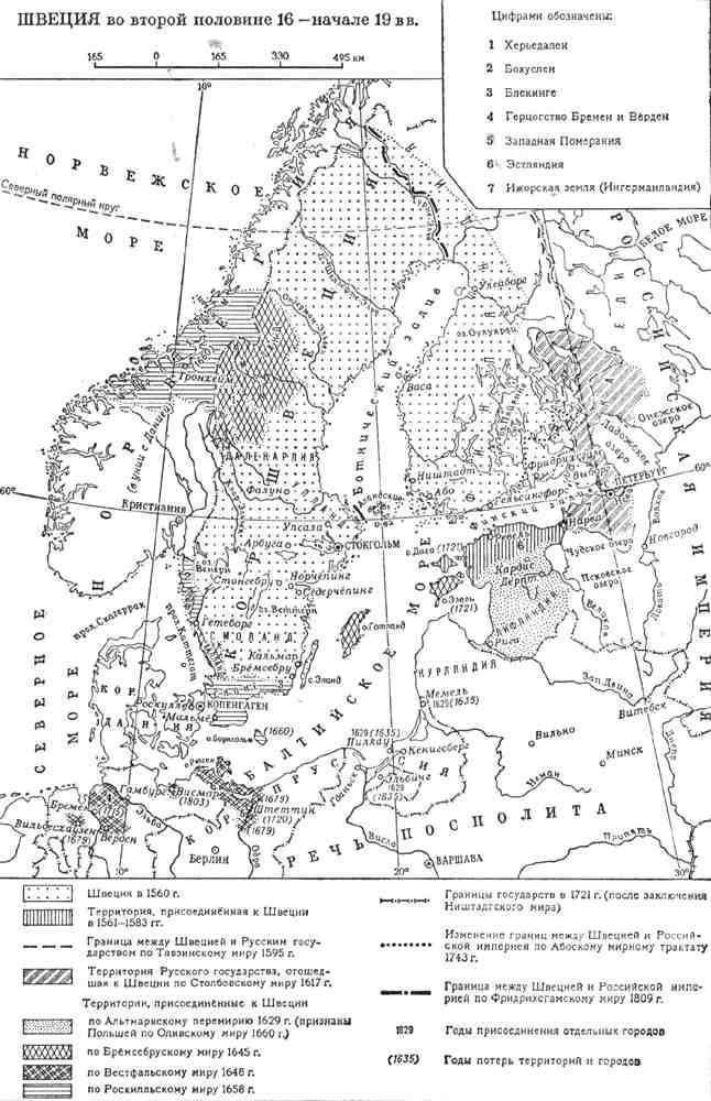 Швеция во второй половине 16 - начале 19 вв.  Емтланд, Херьедален и на 30 лет - Халланд), право беспошлинного провоза...