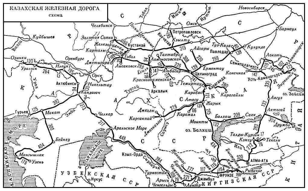 Казахская железная дорога.  Схема. образована в 1958 на базе Туркестано-Сибирской и Карагандинской ж. д...