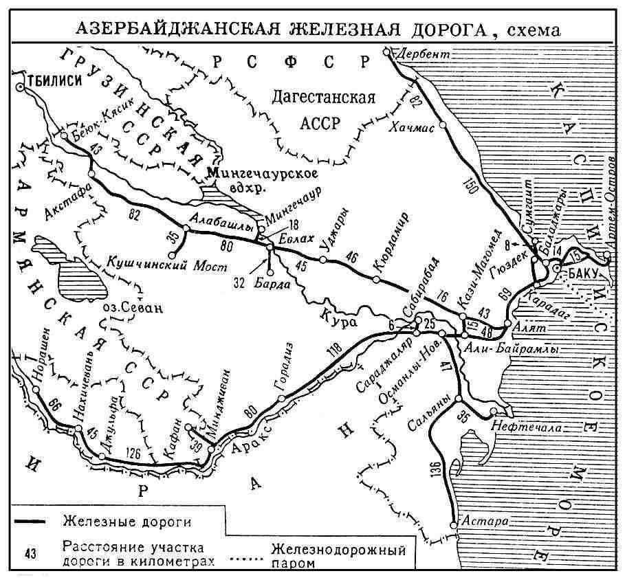 Азербайджанская. пассажирооборот составляет 0,6% от пассажирооборота всей сети железных дорог СССР. железная дорога.