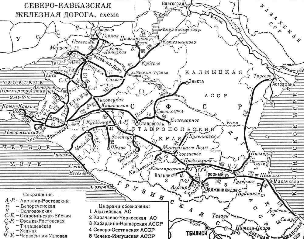 Северо-Кавказская железная дорога.  Схема.