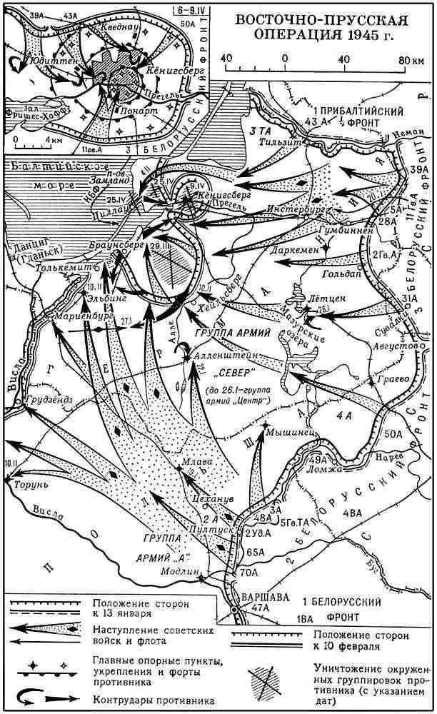 Восточно прусская операция 1945 — бсэ
