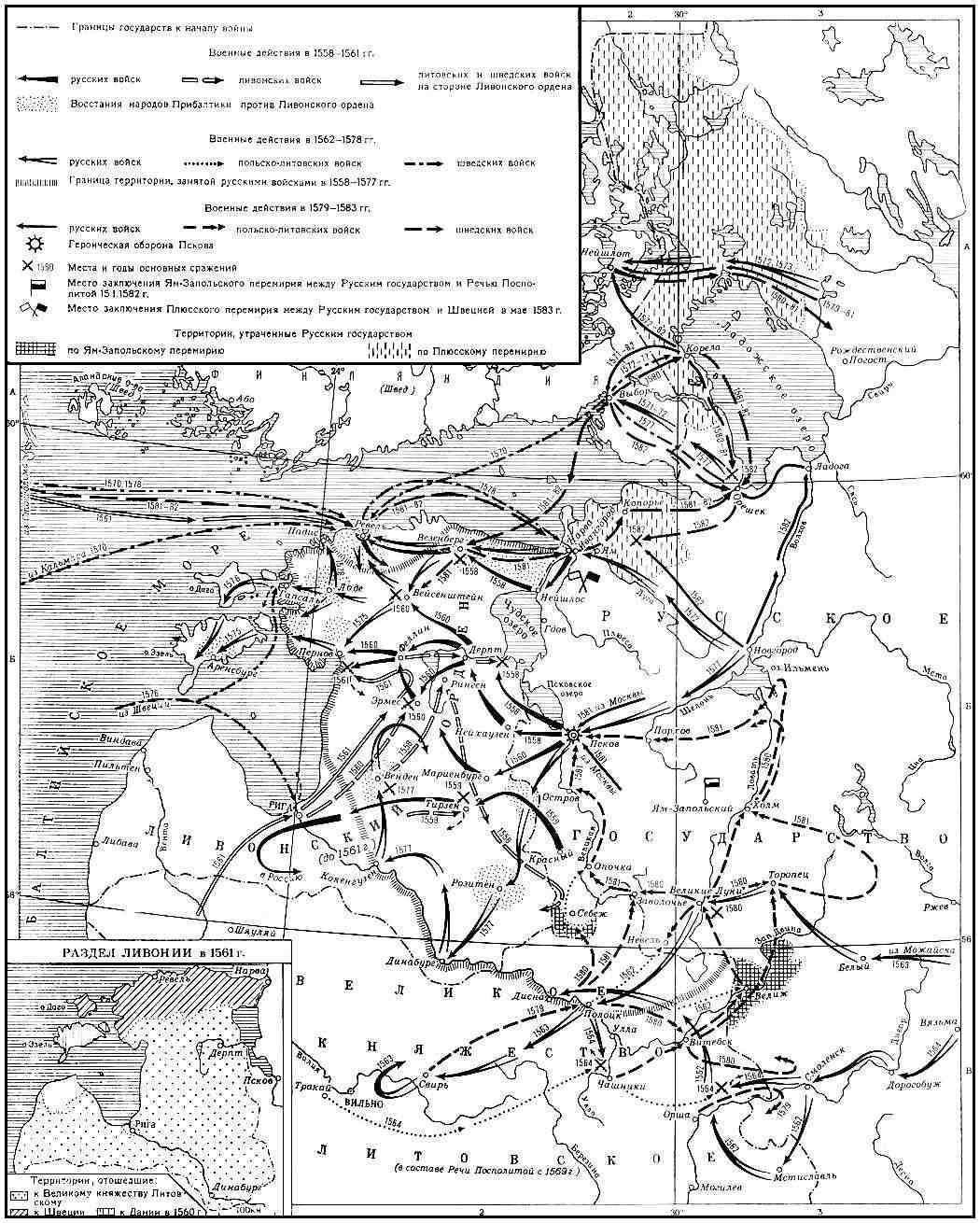 Ливонская.  Ливонским орденом. война.  1558—83, война России с. а также со Швецией, Польшей и Великим княжеством...