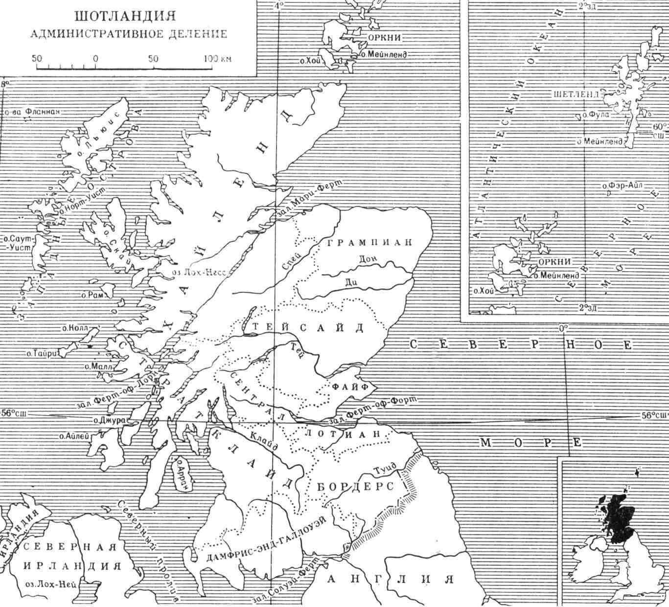 Шотландия.  Административное деление.