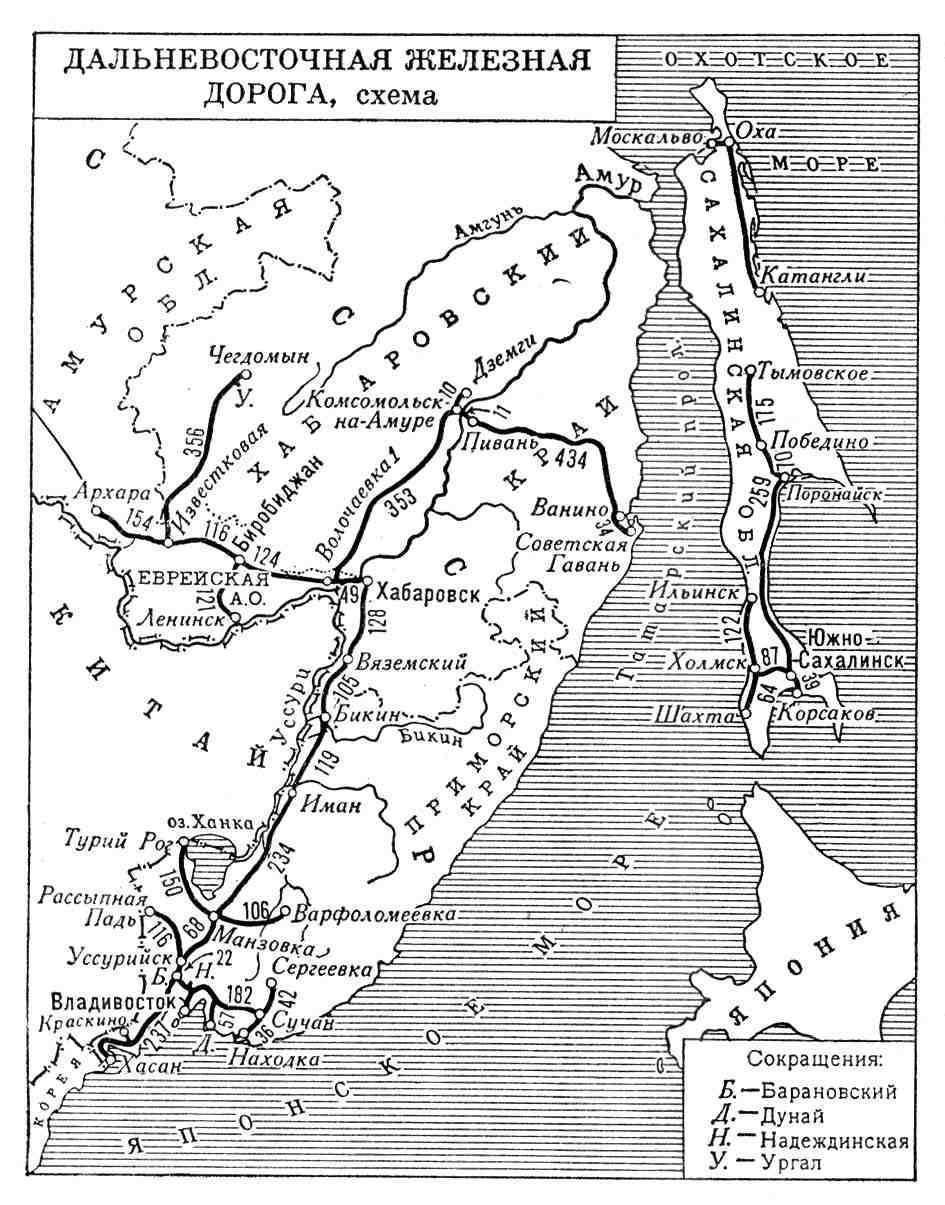 Схема. организована в 1959 на базе Амурской и Дальневосточной железной дороги.  Управление - в г. Хабаровске.