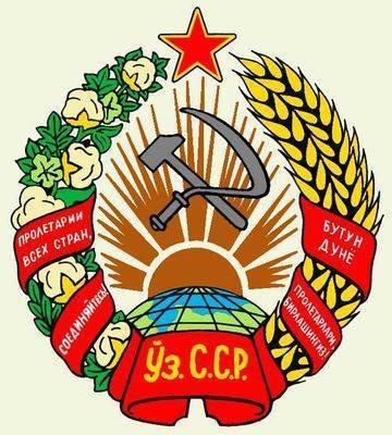 Узбекская Советская Социалистическая Республика.