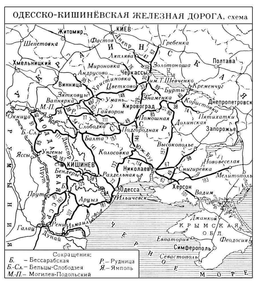 Первый участок дороги от Одессы до Балты (свыше 200 км) был построен в... Одесско-Кишинёвская железная дорога.  Схема.