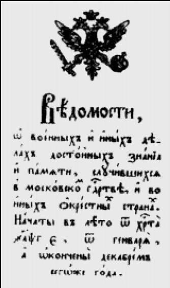 Титульный лист первого выпуска Ведомостей.