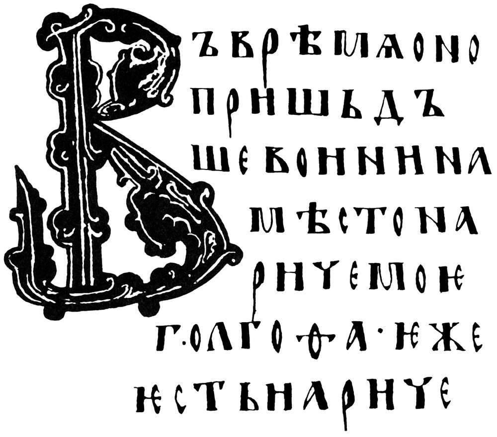 Рукописные русские шрифты шрифты